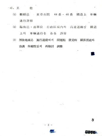 야간통행금지 해제에 관한 보고(제1회)