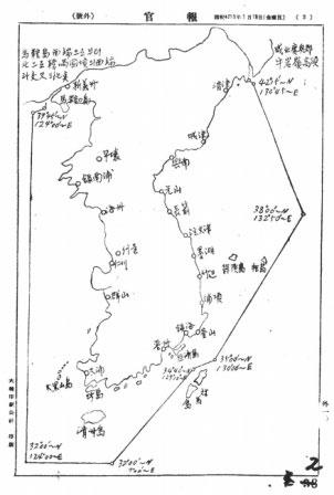 인접 해양에 대한 주권에 관한 선언(국무원 고시 제14호)