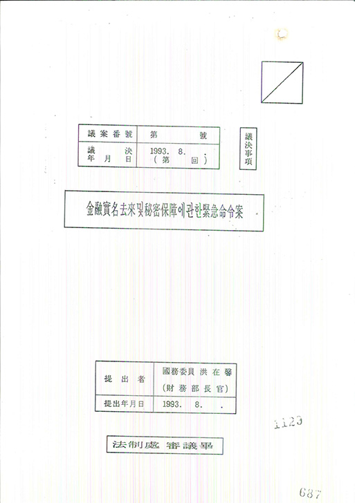 금융 실명거래 및 비밀보장에 관한 긴급명령안(제38회)