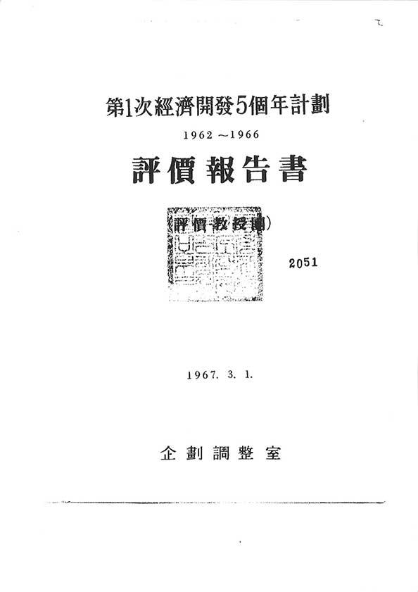 제1차 경제개발 5개년 계획 평가보고서(평가교수단) 1962~1966