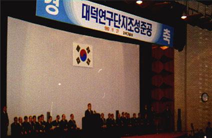 노태우대통령대덕연구단지준공식연설1