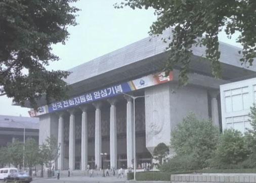 전국전화자동화완성기념식(세종문화회관)
