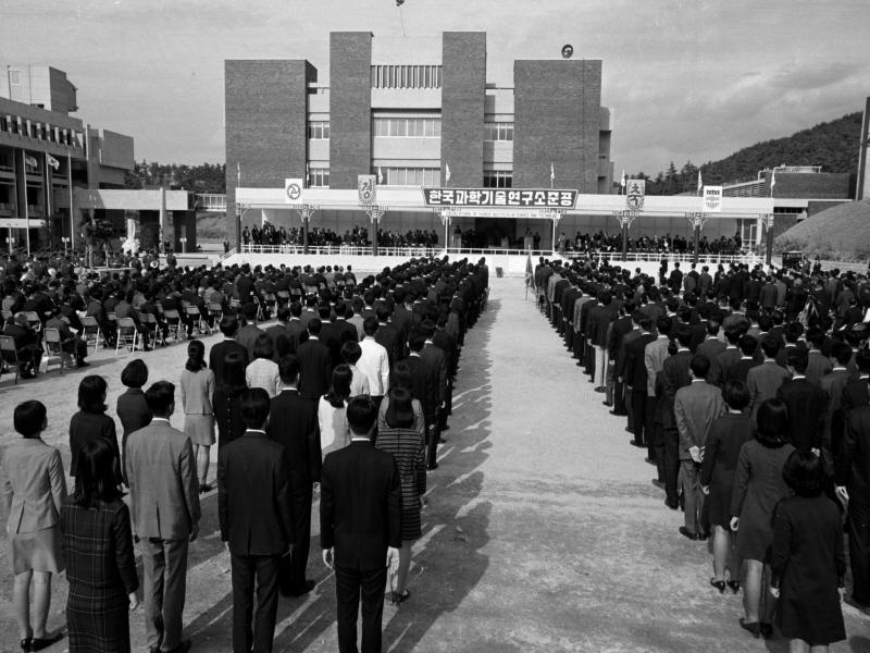 한국과학기술연구소 준공식3