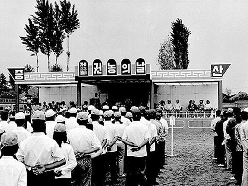제23회 권농일 기념식