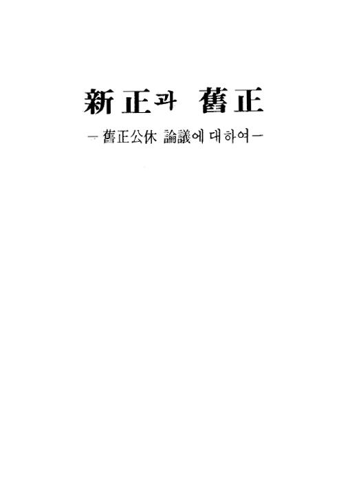 신정과 구정:구정공휴 논의에 대하여