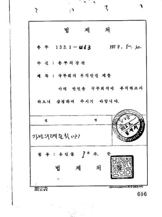 모자 보건법 시행령(안) (제52회)