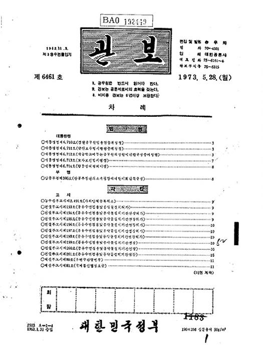 모자 보건법 시행령(대통령령 제6713호)