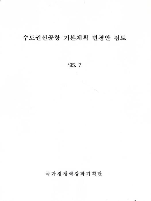수도권 신 공항 기본 계획 변경안검토