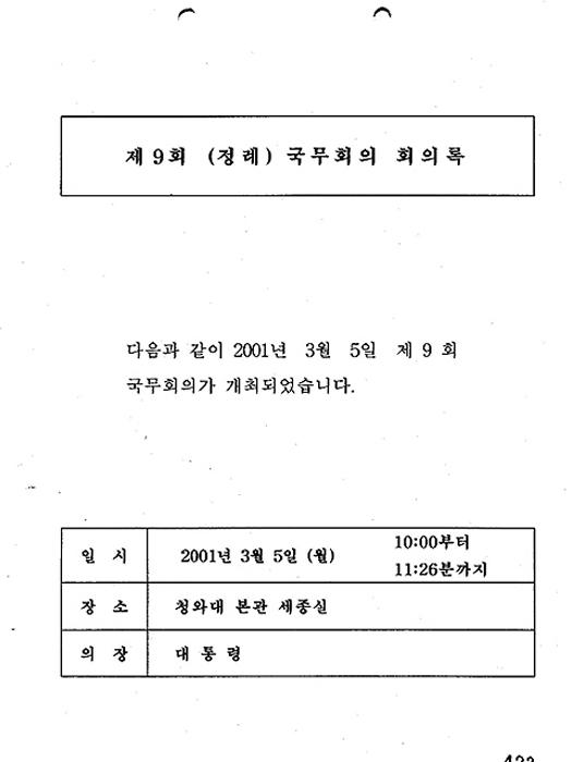 인천 국제 공항 개항 준비 철저(제9회)