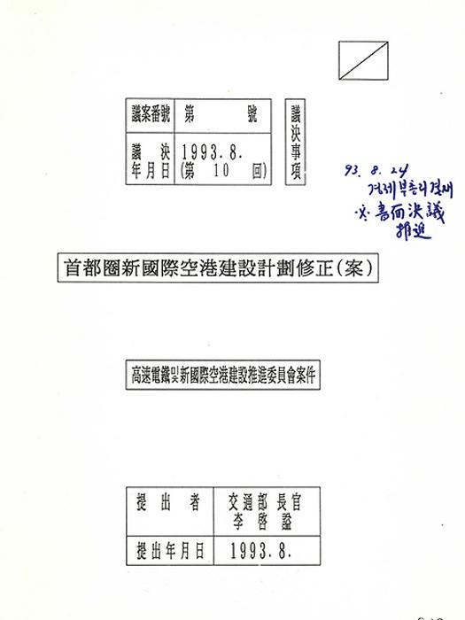수도권 신 국제 공항 건설계획수정(안)