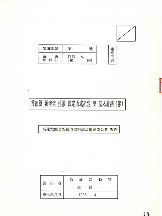 수도권 신 공항 건설 예정지역 지정 및 기본 계획(안)