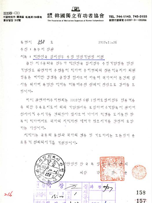 대한민국 임시정부 수립 법정기념일 제정