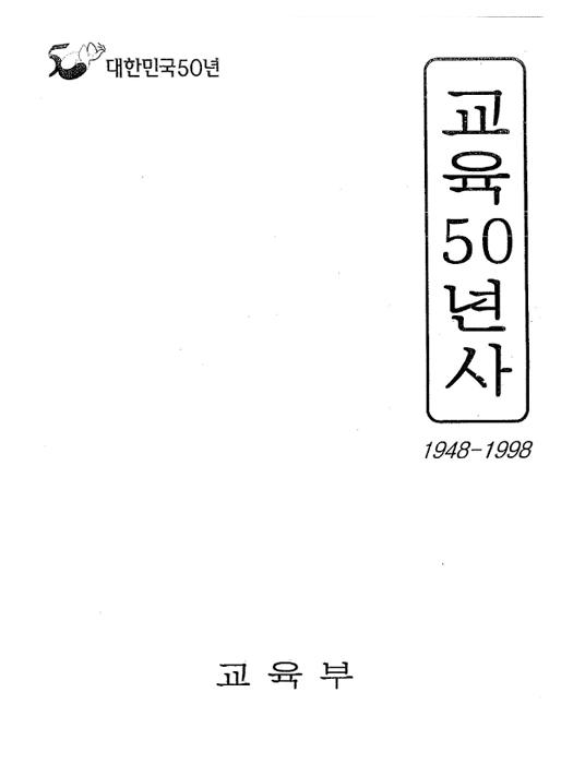 교육50년사(1948-1998)