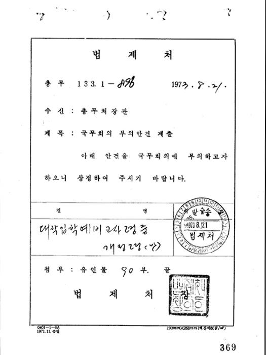 대학 입학 예비고사령중 개정령(안)(제80회)