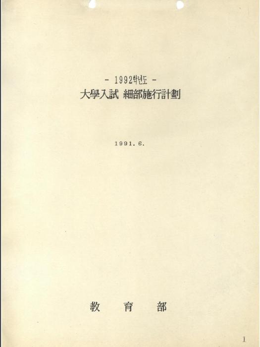 1992학년도 대학입시 세부시행계획