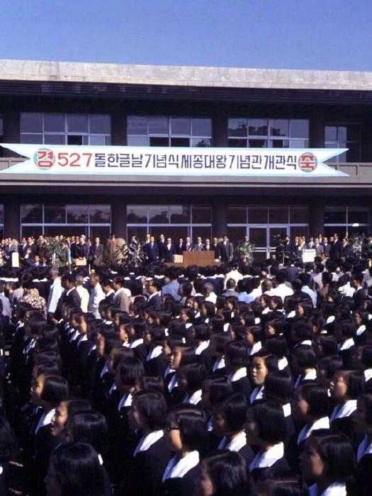 제527돌 한글날 기념식세종대왕기념관개관식