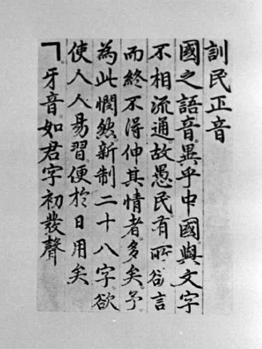 훈민정음(조선시대.국보제70호)