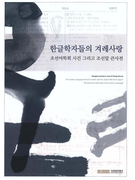 한글학자들의 겨레사랑:조선어학회 사건 그리고 조선말 큰사전
