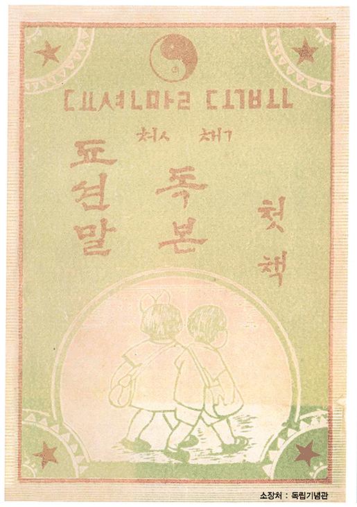 조선말 독본 첫 책