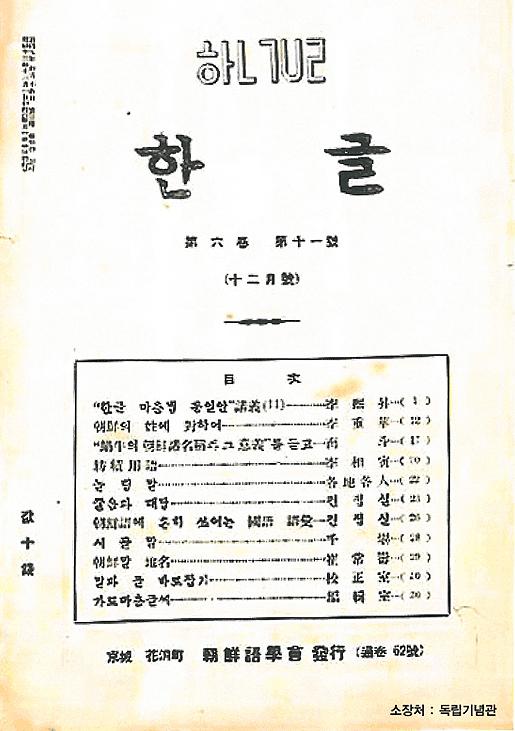 한글(김세영 유품)