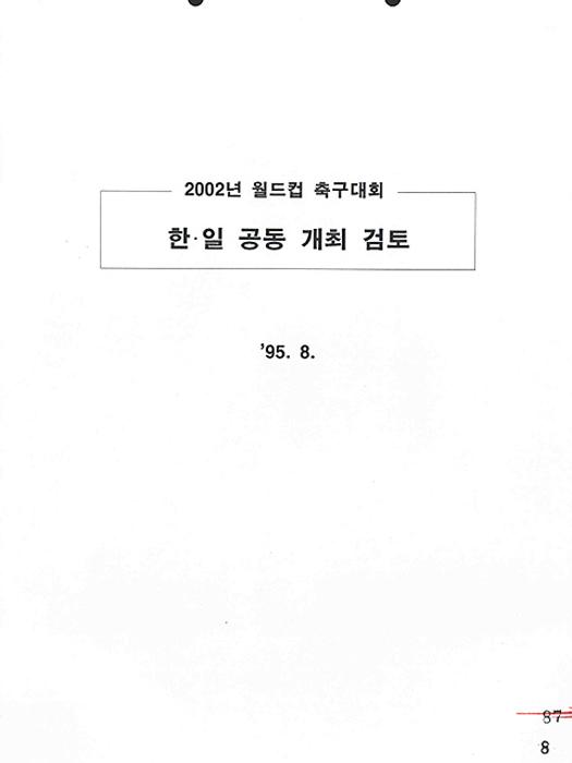 2002년 월드컵 축구대회 한국 일본 공동개최 검토