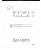 주민 등록법 공포(안)(제34회)