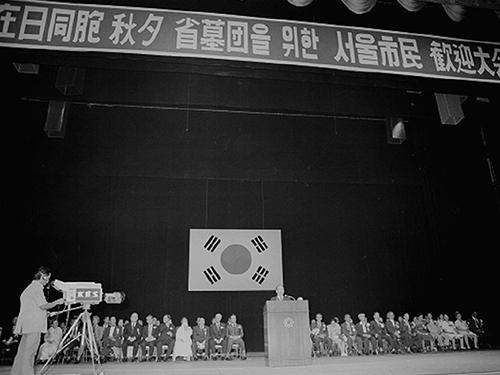 재일동포 추석성묘단을 위한 서울 시민 환영 대회