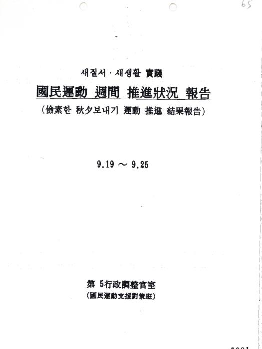 새질서.새생활 실천 국민운동 주간 추진상황 보고 (검소한 추석보내기 운동 추진 결과보고)