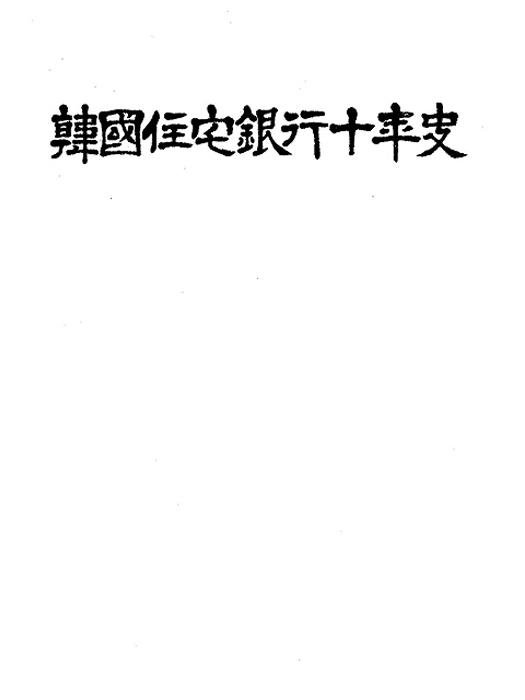 한국주택은행  10년사