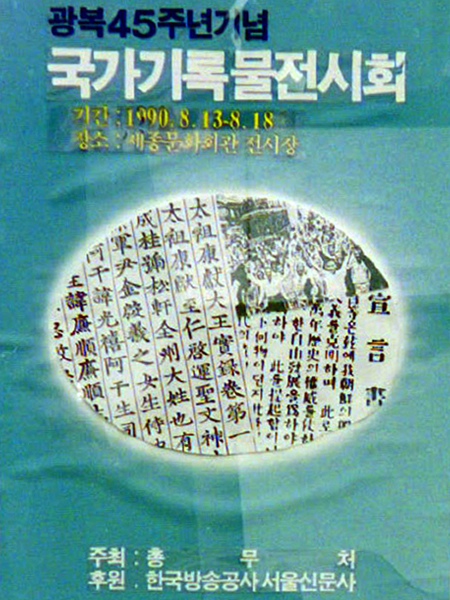 광복 45주년 기념 국가기록물 전시회 홍보 포스터