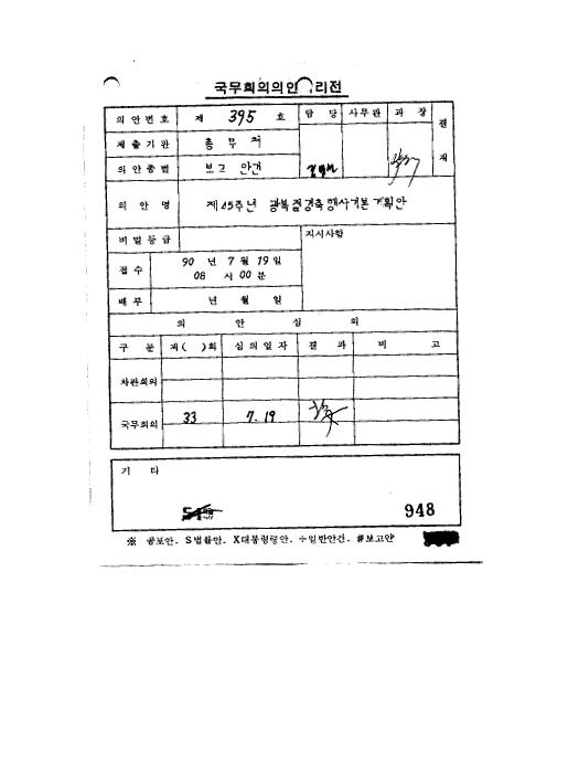 제45주년 광복절 경축행사 기본계획안