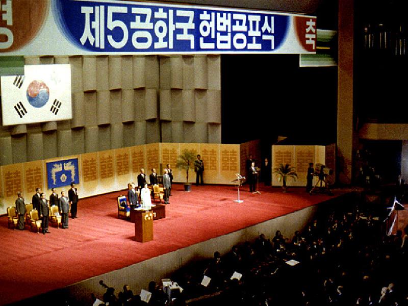 전두환 대통령 내외분 제5공화국 헌법공포식 참석1