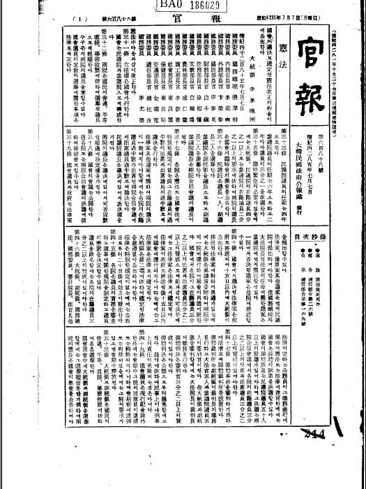 헌법 개정 의건(헌법)