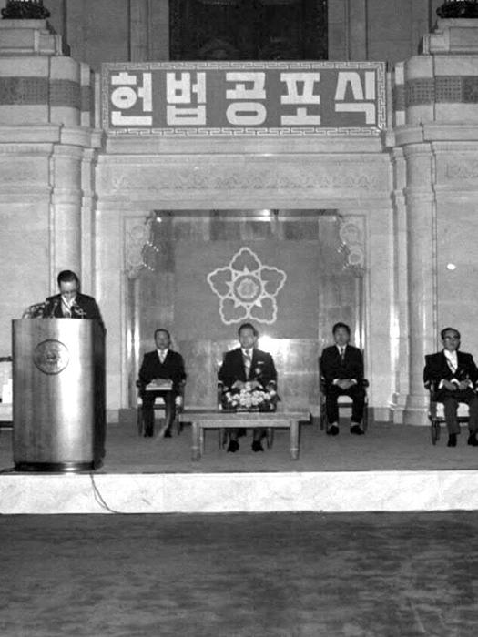 유신 헌법 공포식1