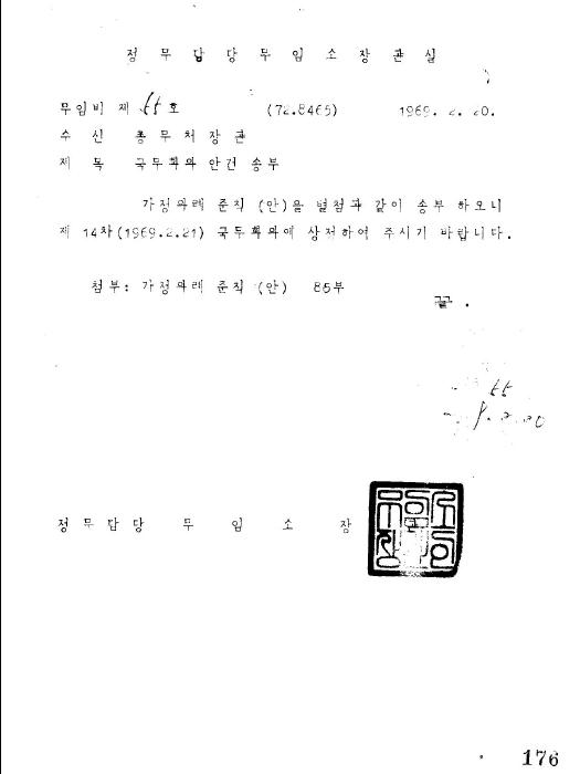 가정 의례 준칙(안)(제14회)