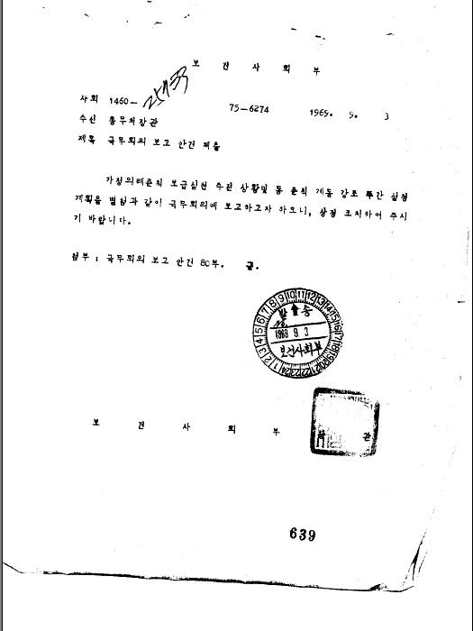 가정 의례 준칙 보급 실천추진 상황 및 계획(제69회)