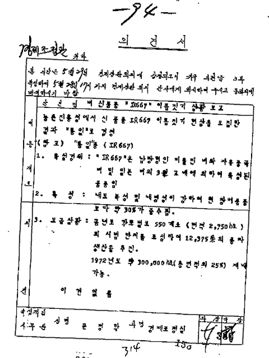 """벼 신품종""""IR667""""이름짓기 상황보고(제94호)"""