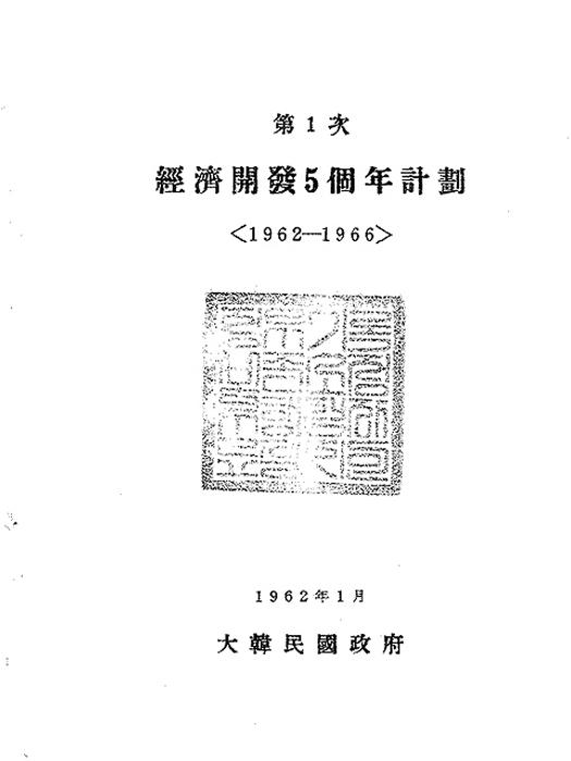제1차 경제개발 5개년 계획(1962-1966)