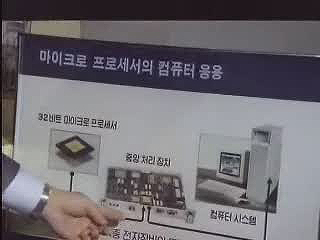 첨단과학씨앗90(전자통신연구소)
