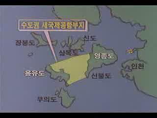 건설계획 발표(영종도신공항, 경부고속전철, 대전엑스포93)