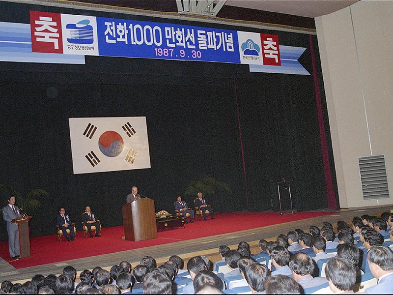 김정열 국무총리 전화 1000만회선 돌파 기념식