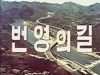 고속도로 개통이 한국경제성장에 미친 영향과 고속도로 이용의 활성화
