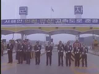 서해안(인천-안산)고속도로,제2경인(서창-광명)고속도로일부개통