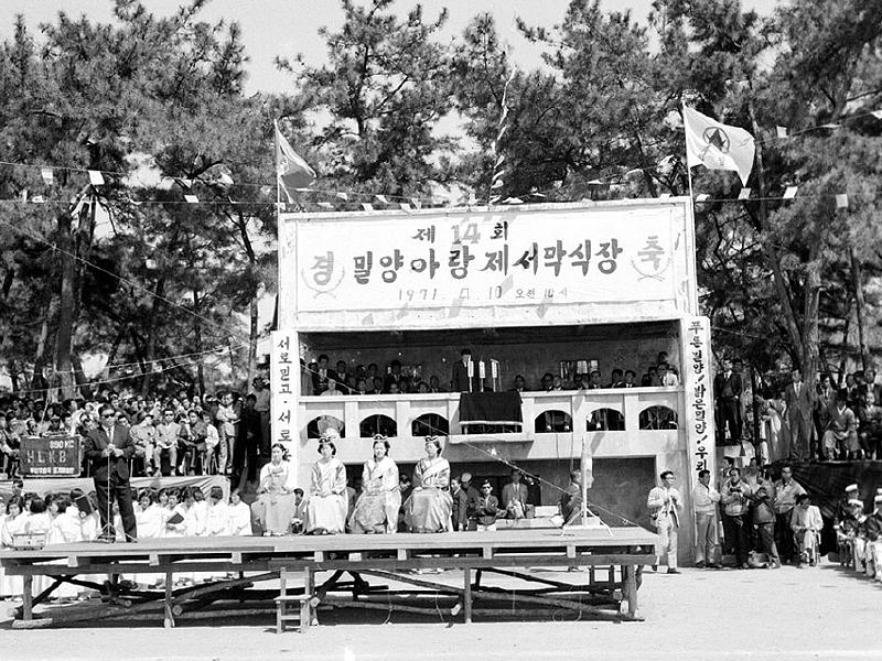 제14회 밀양아랑제 서막식 3