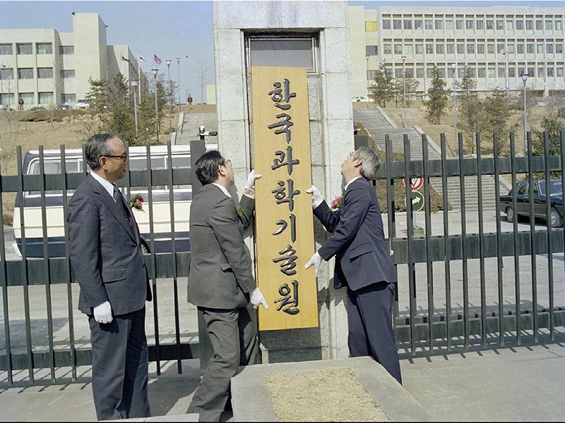 이정오 과학기술처 장관 한국과학기술원(KAIST) 현판식 참석1