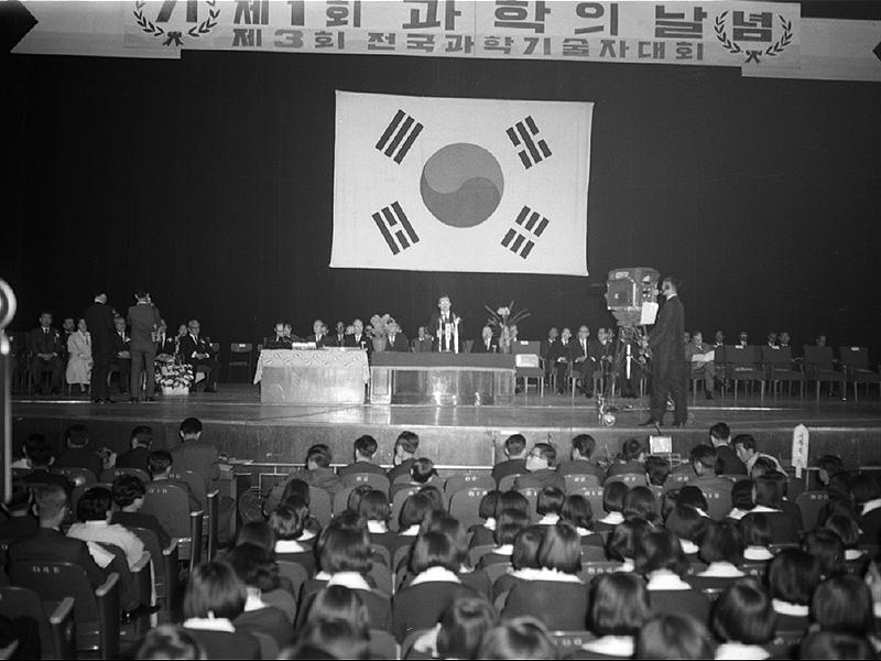 제1회 과학의 날(제3회 전국과학기술자대회) 김기형 과학기술처 장관 말씀2
