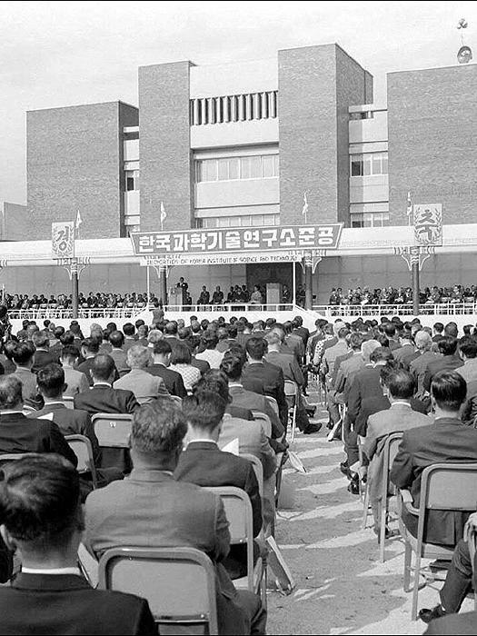 한국과학기술연구소준공식