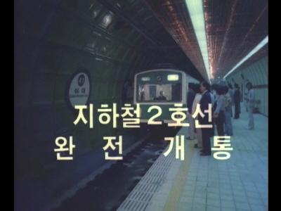 지하철2호선완전개통