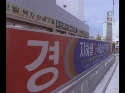 지하철3,4호선개통