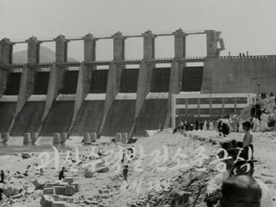 괴산 수력발전소 준공식